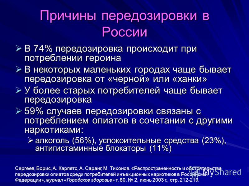 Причины передозировки в России В 74% передозировка происходит при потреблении героина В 74% передозировка происходит при потреблении героина В некоторых маленьких городах чаще бывает передозировка от «черной» или «ханки» В некоторых маленьких городах