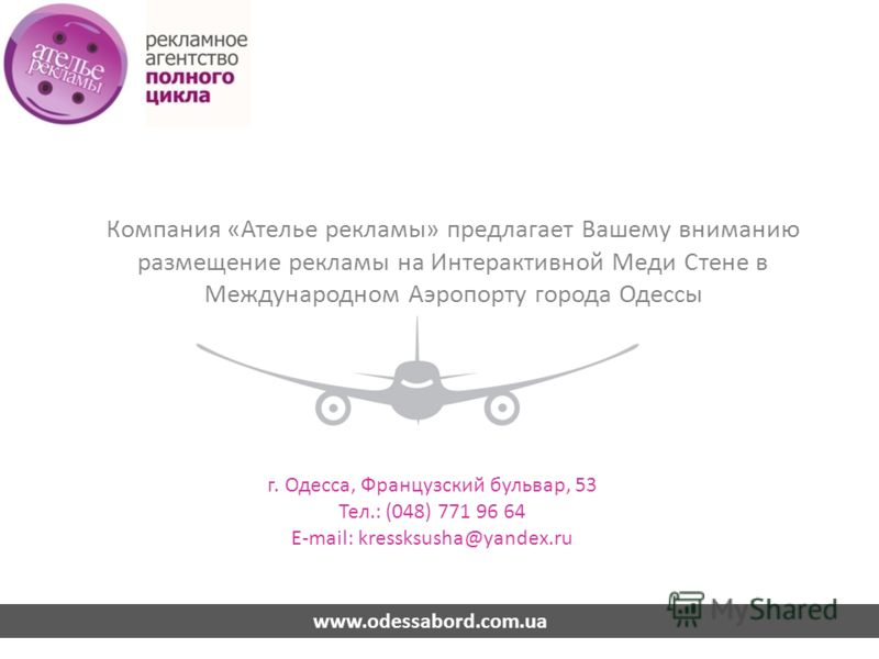 Компания «Ателье рекламы» предлагает Вашему вниманию размещение рекламы на Интерактивной Меди Стене в Международном Аэропорту города Одессы г. Одесса, Французский бульвар, 53 Тел.: (048) 771 96 64 E-mail: kressksusha@yandex.ru www.odessabord.com.ua