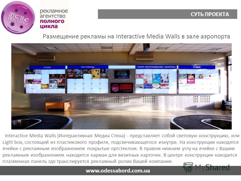 Размещение рекламы на Interactive Media Walls в зале аэропорта www.odessabord.com.ua СУТЬ ПРОЕКТА Interactive Media Walls (Интерактивная Медиа Стена) - представляет собой световую конструкцию, или Light box, состоящий из пластикового профиля, подсвеч