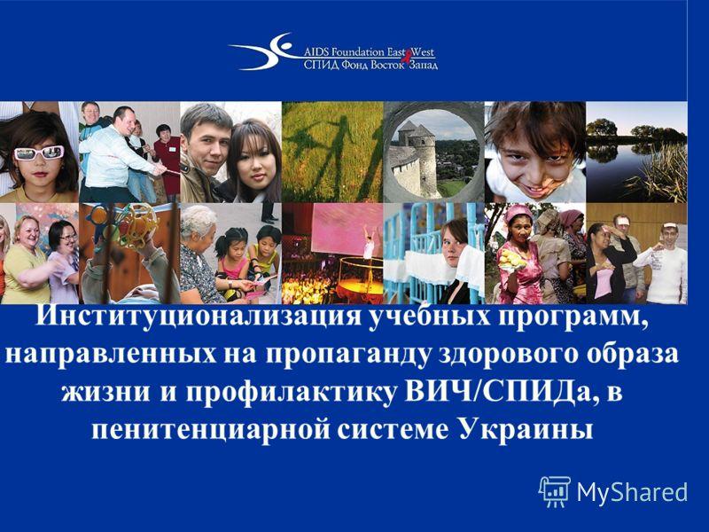 Институционализация учебных программ, направленных на пропаганду здорового образа жизни и профилактику ВИЧ/СПИДа, в пенитенциарной системе Украины