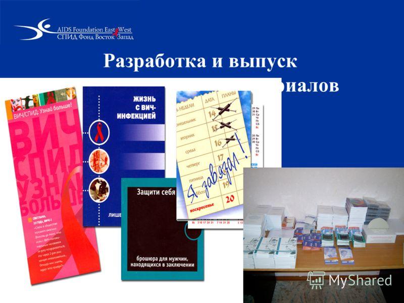 Разработка и выпуск информационных материалов