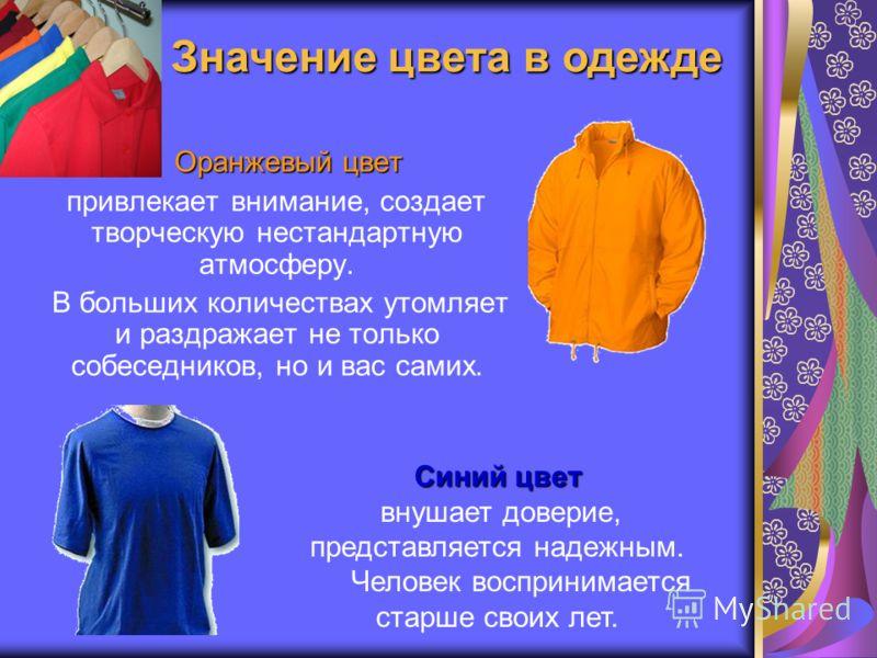 Оранжевый цвет Оранжевый цвет привлекает внимание, создает творческую нестандартную атмосферу. В больших количествах утомляет и раздражает не только собеседников, но и вас самих. Синий цвет внушает доверие, представляется надежным. Человек воспринима