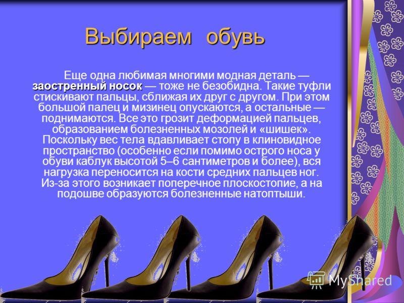 Выбираем обувь заостренный носок Еще одна любимая многими модная деталь заостренный носок тоже не безобидна. Такие туфли стискивают пальцы, сближая их друг с другом. При этом большой палец и мизинец опускаются, а остальные поднимаются. Все это грозит