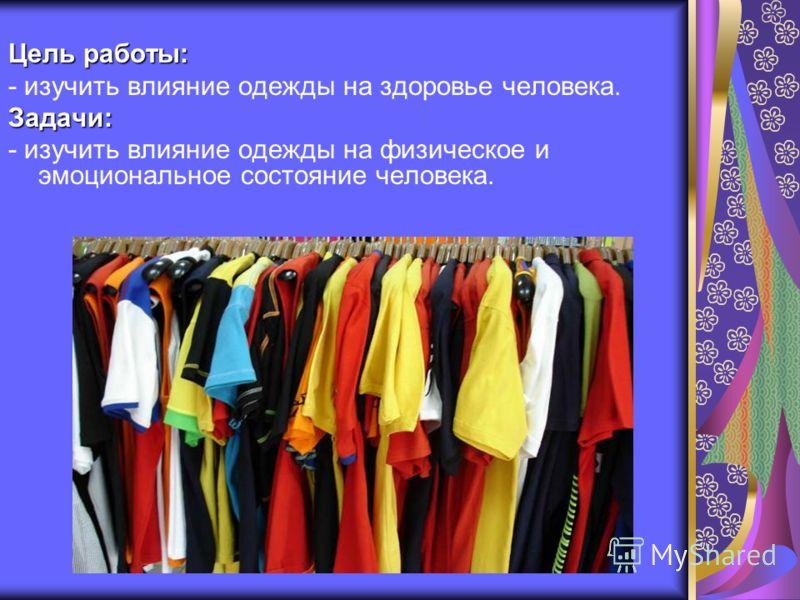 Цель работы: - изучить влияние одежды на здоровье человека.Задачи: - изучить влияние одежды на физическое и эмоциональное состояние человека.