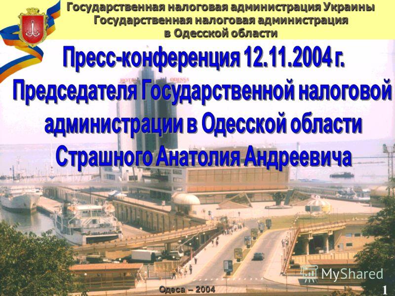 Государственная налоговая администрация Украины Государственная налоговая администрация в Одесской области Одеса – 2004 1