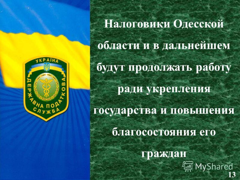 Налоговики Одесской области и в дальнейшем будут продолжать работу ради укрепления государства и повышения благосостояния его граждан 13