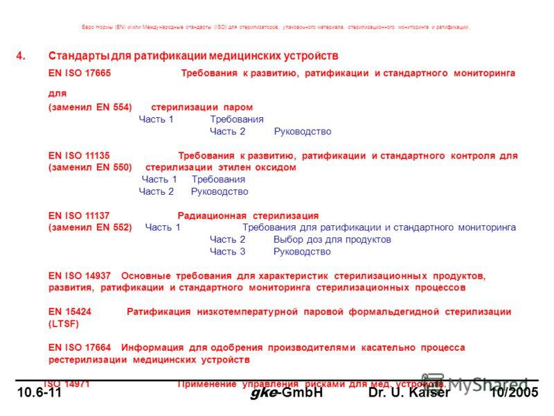 4.Стандарты для ратификации медицинских устройств EN ISO 17665 Требования к развитию, ратификации и стандартного мониторинга для (заменил EN 554) стерилизации паром Часть 1Требования Часть 2 Руководство EN ISO 11135 Требования к развитию, ратификации