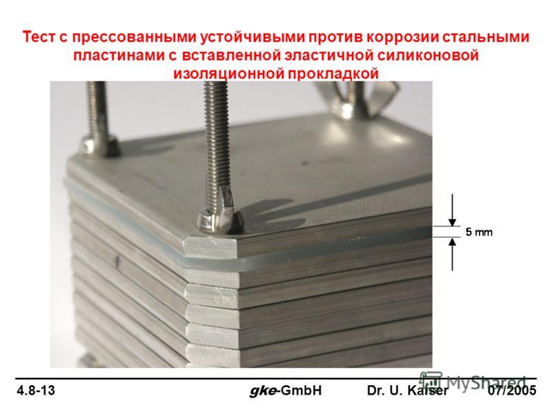 4.8-13 gke -GmbH Dr. U. Kaiser 07/2005 Тест с прессованными устойчивыми против коррозии стальными пластинами с вставленной эластичной силиконовой изоляционной прокладкой