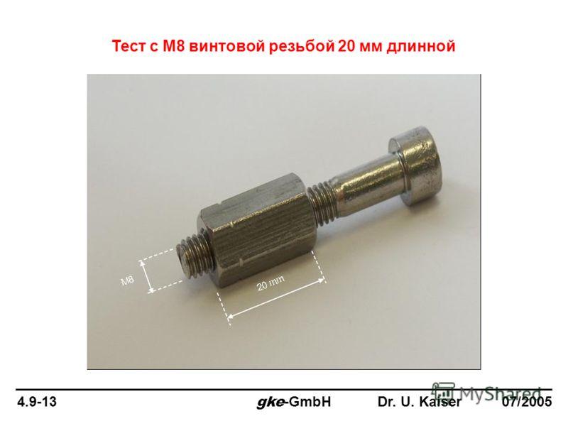 4.9-13 gke -GmbH Dr. U. Kaiser 07/2005 Тест с M8 винтовой резьбой 20 мм длинной