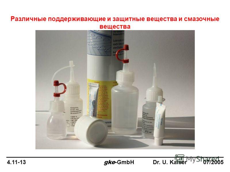 4.11-13 gke -GmbH Dr. U. Kaiser 07/2005 Различные поддерживающие и защитные вещества и смазочные вещества