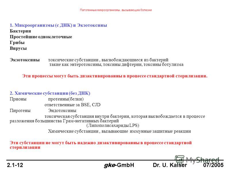 Патогенные микроорганизмы, вызывающие болезни 1. Микроорганизмы (с ДНК) и Экзотоксины Бактерии Простейшие одноклеточные Грибы Вирусы Экзотоксинытоксические субстанции, высвобождающиеся из бактерий такие как энтеротоксины, токсины дифтерии, токсины бо