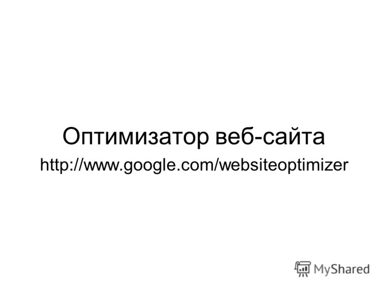 Оптимизатор веб-сайта http://www.google.com/websiteoptimizer