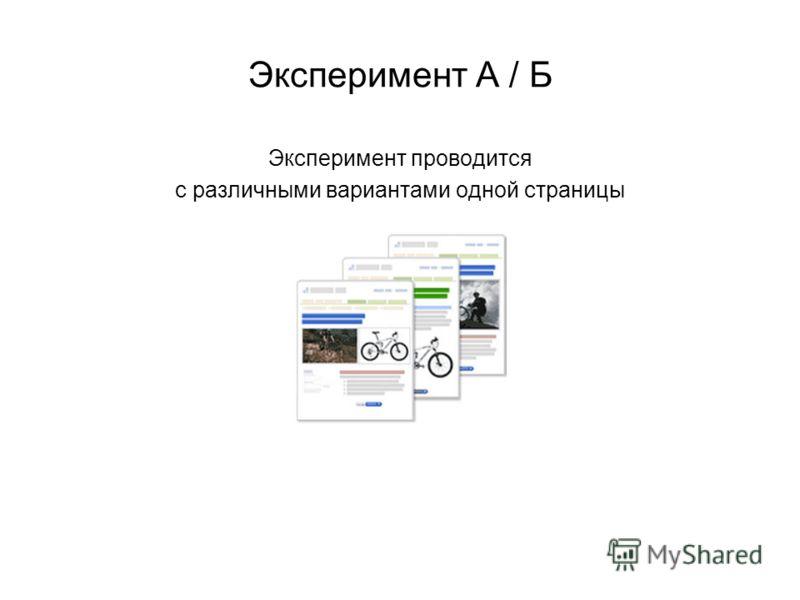 Эксперимент А / Б Эксперимент проводится с различными вариантами одной страницы