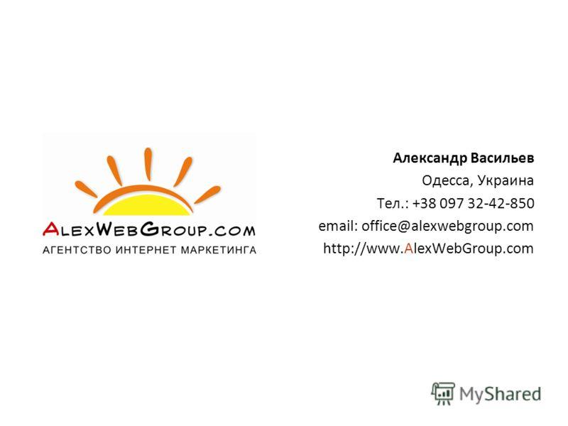 Александр Васильев Одесса, Украина Тел.: +38 097 32-42-850 email: office@alexwebgroup.com http://www.AlexWebGroup.com