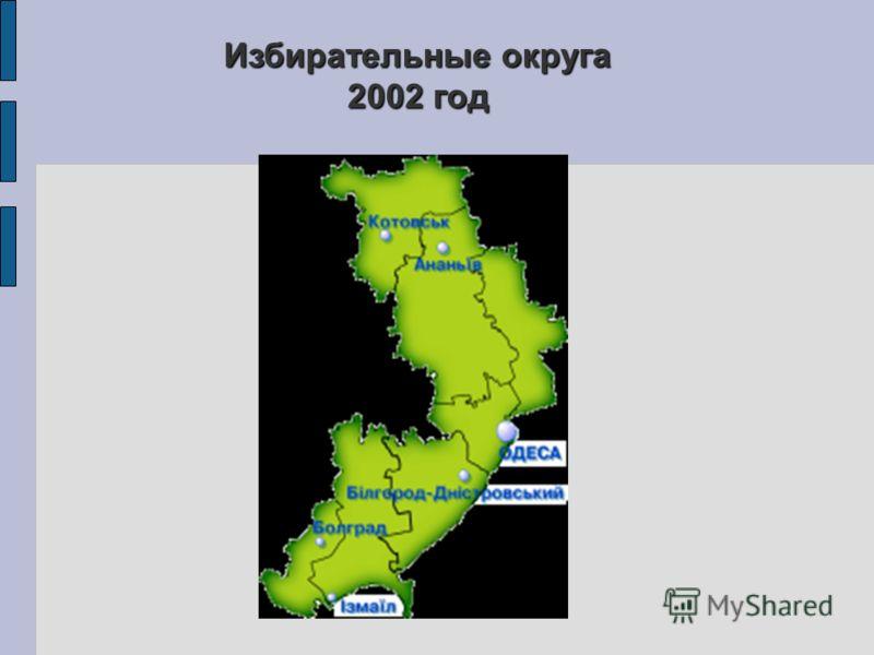 Избирательные округа 2002 год