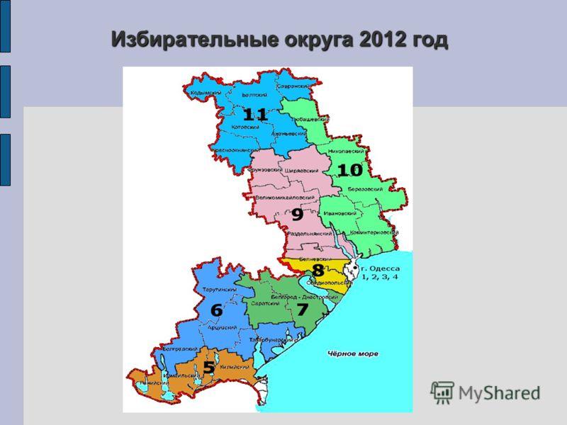 Избирательные округа 2012 год