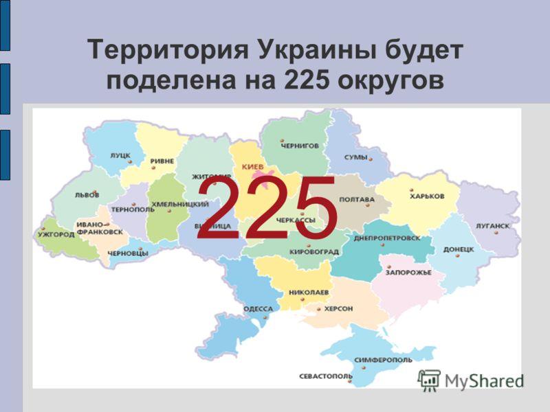 Территория Украины будет поделена на 225 округов 225