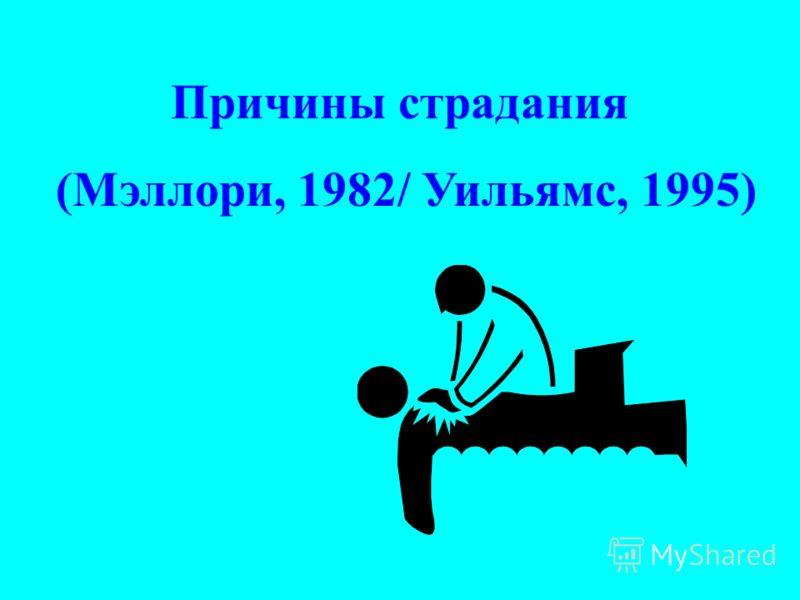 Причины страдания (Мэллори, 1982/ Уильямс, 1995)