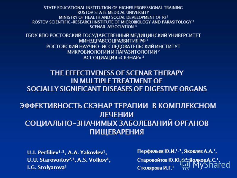 THE EFFECTIVENESS OF SCENAR THERAPY IN MULTIPLE TREATMENT OF SOCIALLY SIGNIFICANT DISEASES OF DIGESTIVE ORGANS ЭФФЕКТИВНОСТЬ СКЭНАР ТЕРАПИИ В КОМПЛЕКСНОМ ЛЕЧЕНИИ СОЦИАЛЬНО-ЗНАЧИМЫХ ЗАБОЛЕВАНИЙ ОРГАНОВ ПИЩЕВАРЕНИЯ U.I. Perfiliev, А.А. Yakovlev 1, U.I.