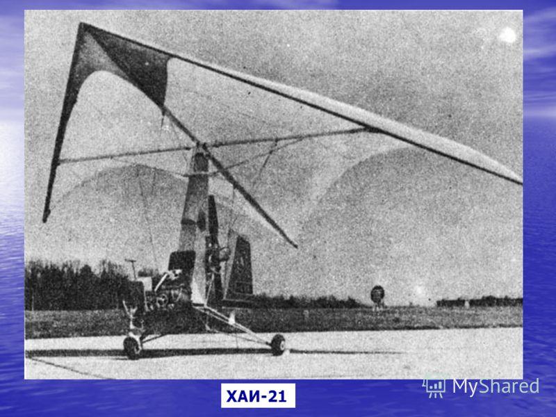 ХАИ-21