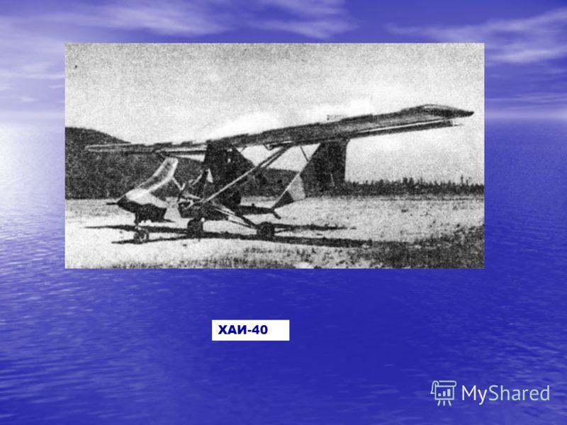 ХАИ-40