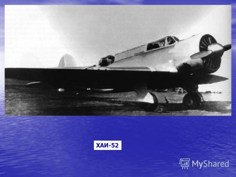 ХАИ-52