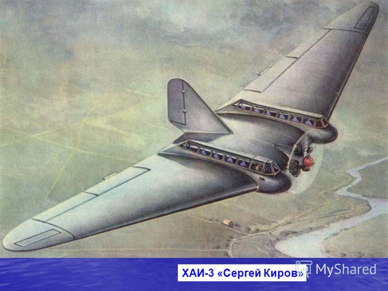 ХАИ-3 «Сергей Киров»