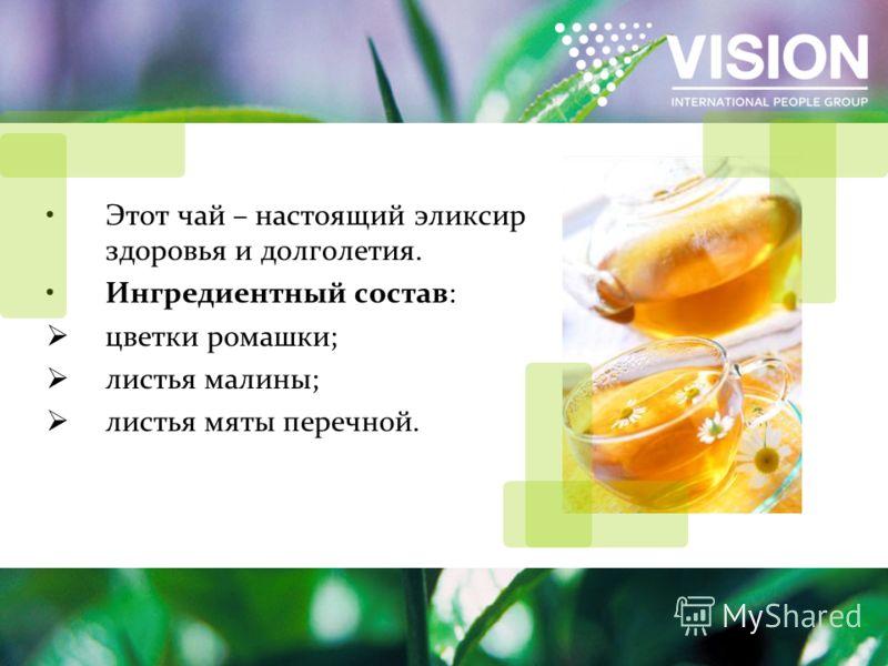 Этот чай – настоящий эликсир здоровья и долголетия. Ингредиентный состав: цветки ромашки; листья малины; листья мяты перечной.