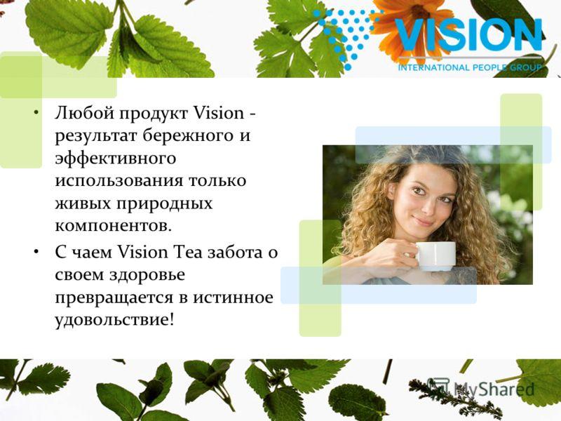 Любой продукт Vision - результат бережного и эффективного использования только живых природных компонентов. С чаем Vision Tea забота о своем здоровье превращается в истинное удовольствие!