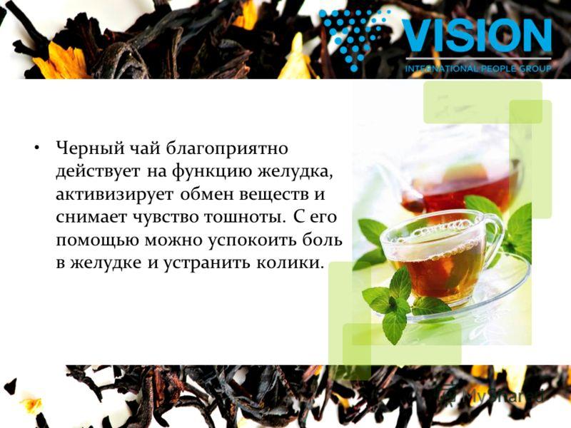 Черный чай благоприятно действует на функцию желудка, активизирует обмен веществ и снимает чувство тошноты. С его помощью можно успокоить боль в желудке и устранить колики.