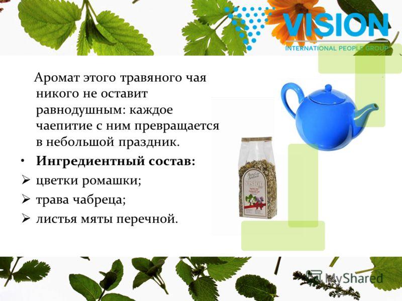 Аромат этого травяного чая никого не оставит равнодушным: каждое чаепитие с ним превращается в небольшой праздник. Ингредиентный состав: цветки ромашки; трава чабреца; листья мяты перечной.