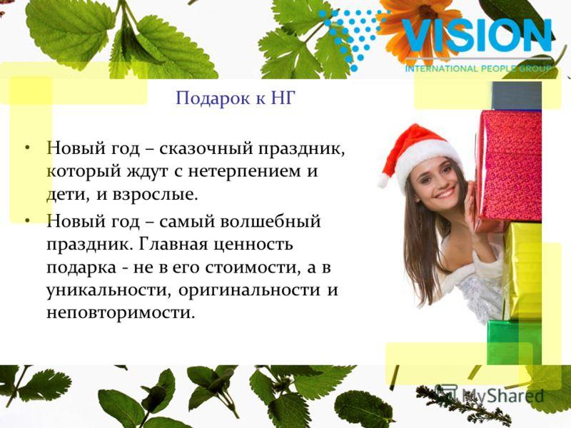 Подарок к НГ Новый год – сказочный праздник, который ждут с нетерпением и дети, и взрослые. Новый год – самый волшебный праздник. Главная ценность подарка - не в его стоимости, а в уникальности, оригинальности и неповторимости.
