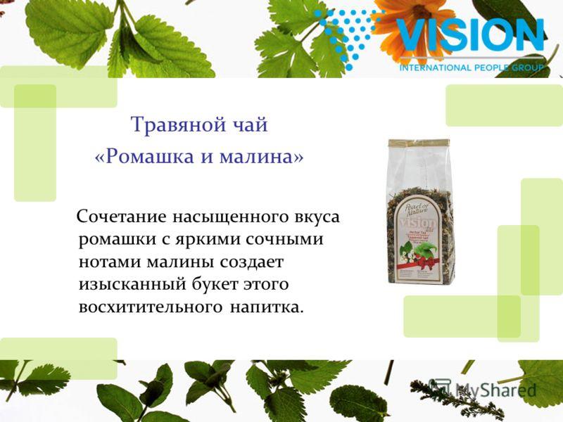 Травяной чай «Ромашка и малина» Сочетание насыщенного вкуса ромашки с яркими сочными нотами малины создает изысканный букет этого восхитительного напитка.
