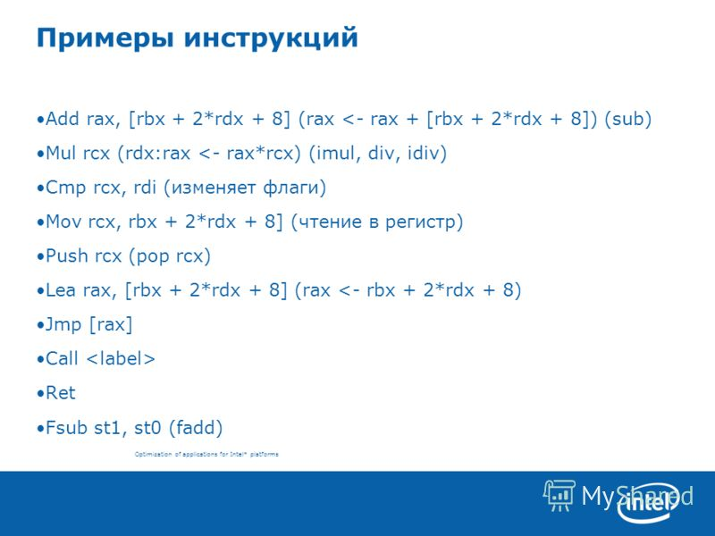 Optimization of applications for Intel* platforms Примеры инструкций Add rax, [rbx + 2*rdx + 8] (rax