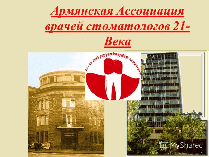 Армянская Ассоциация врачей стоматологов 21- Века
