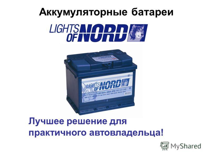 Лучшее решение для практичного автовладельца! Аккумуляторные батареи