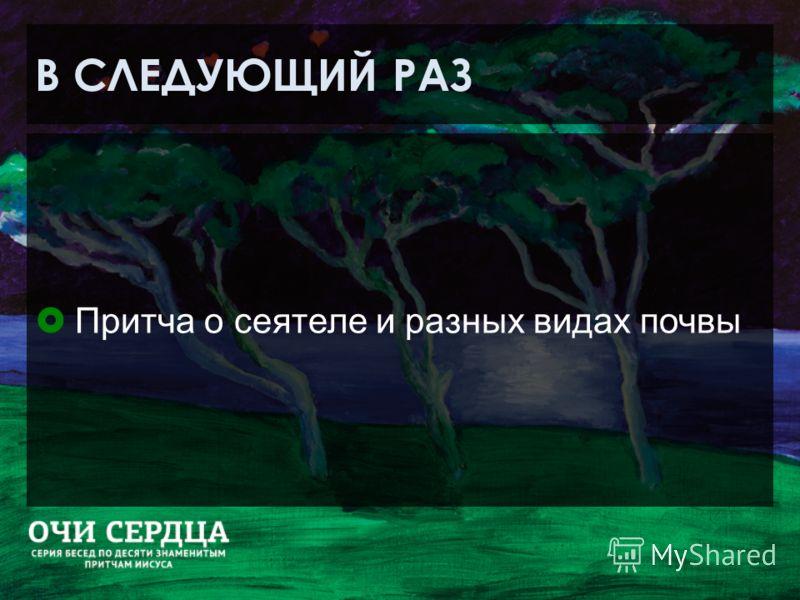 В СЛЕДУЮЩИЙ РАЗ Притча о сеятеле и разных видах почвы