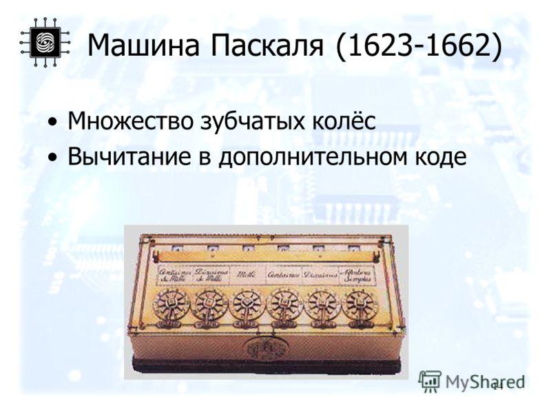 14 Машина Паскаля (1623-1662) Множество зубчатых колёс Вычитание в дополнительном коде