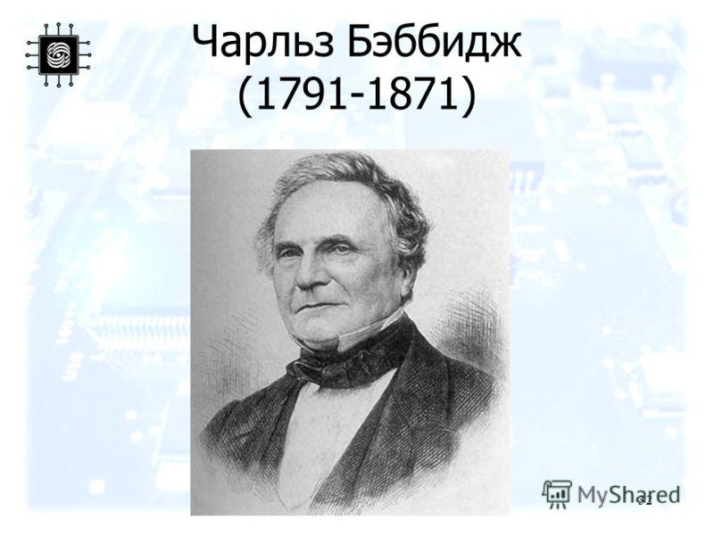 32 Чарльз Бэббидж (1791-1871)