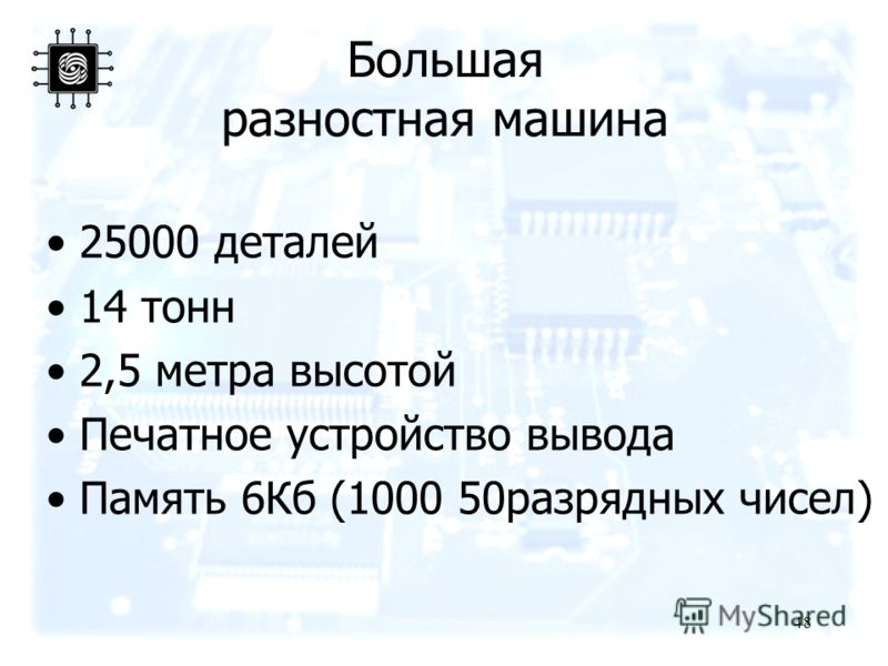 48 Большая разностная машина 25000 деталей 14 тонн 2,5 метра высотой Печатное устройство вывода Память 6Кб (1000 50разрядных чисел)