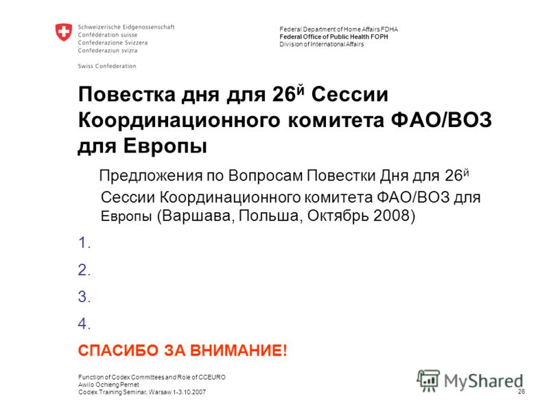 26 Federal Department of Home Affairs FDHA Federal Office of Public Health FOPH Division of International Affairs Function of Codex Committees and Role of CCEURO Awilo Ochieng Pernet Codex Training Seminar, Warsaw 1-3.10.2007 Предложения по Вопросам