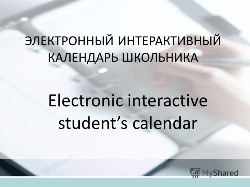 ЭЛЕКТРОННЫЙ ИНТЕРАКТИВНЫЙ КАЛЕНДАРЬ ШКОЛЬНИКА Electronic interactive students calendar