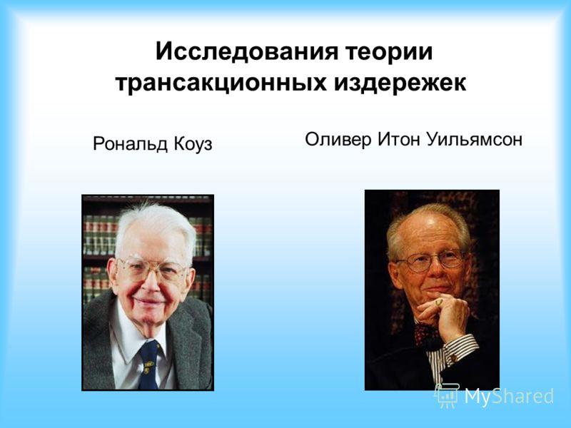Исследования теории трансакционных издережек Оливер Итон Уильямсон Рональд Коуз