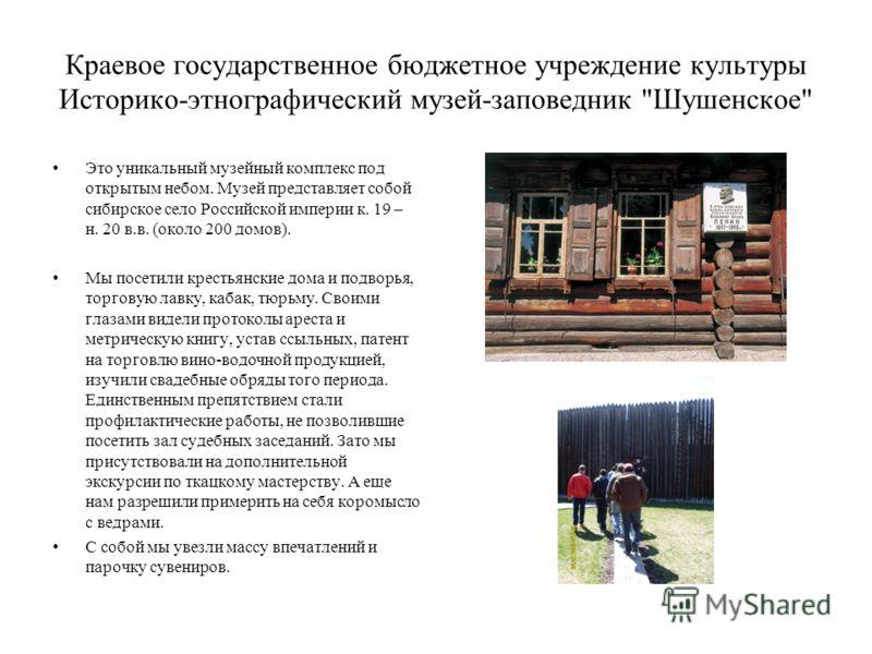 Краевое государственное бюджетное учреждение культуры Историко-этнографический музей-заповедник