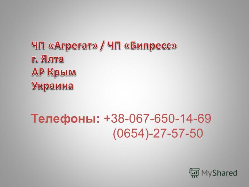 Телефоны: +38-067-650-14-69 (0654)-27-57-50