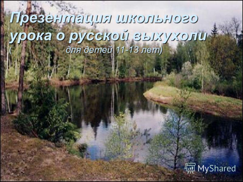 Презентация школьного урока о русской выхухоли ( для детей 11-13 лет)