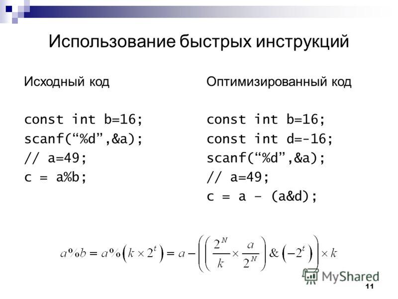 11 Использование быстрых инструкций Исходный код const int b=16; scanf(%d,&a); // a=49; c = a%b; Оптимизированный код const int b=16; const int d=-16; scanf(%d,&a); // a=49; c = a – (a&d);