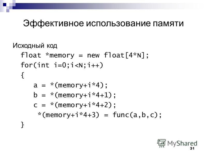 31 Эффективное использование памяти Исходный код float *memory = new float[4*N]; for(int i=0;i