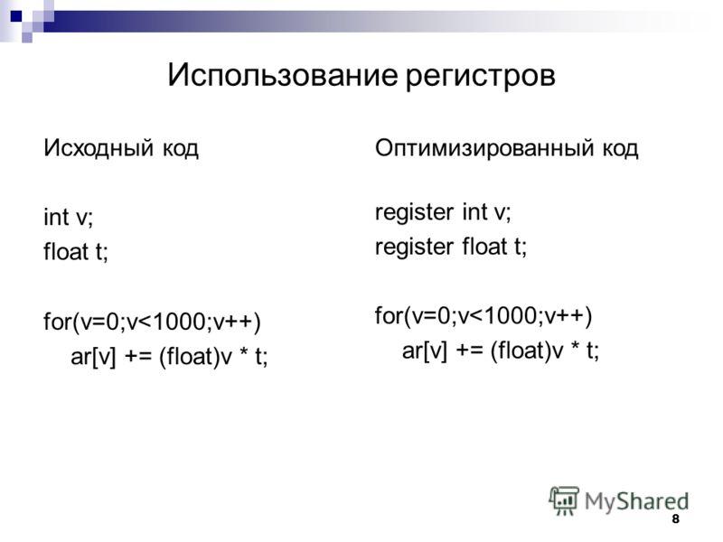 8 Использование регистров Исходный код int v; float t; for(v=0;v