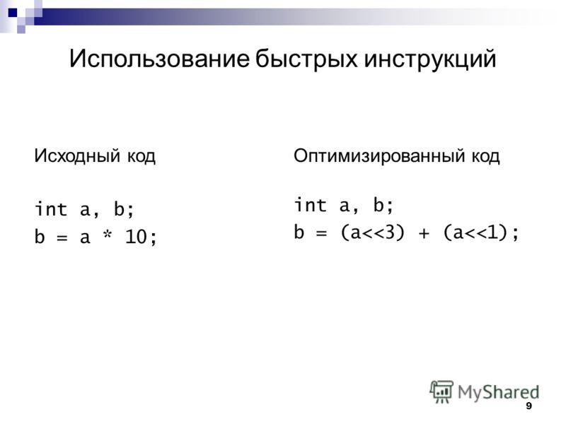 9 Использование быстрых инструкций Исходный код int a, b; b = a * 10; Оптимизированный код int a, b; b = (a